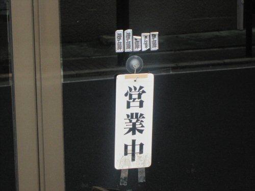 ソラトブ ドンブリ in 愛知-営業中