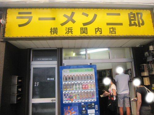 ソラトブ ドンブリ in 愛知-ラーメン二郎 横浜関内店