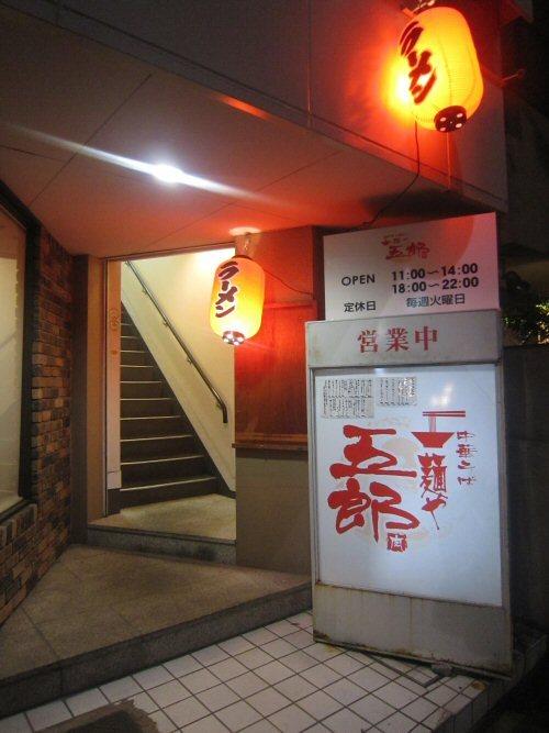 ソラトブ ドンブリ in 愛知-麺や 五郎
