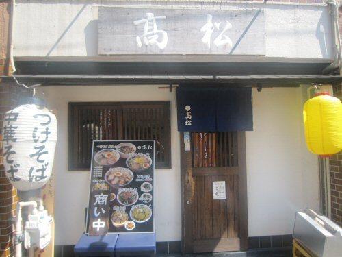 ソラトブ ドンブリ in 愛知-高松