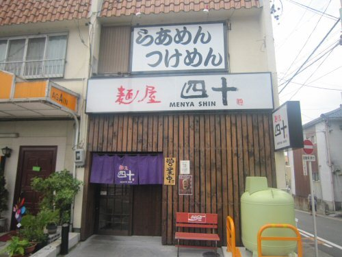 ソラトブ ドンブリ in 愛知-麺屋 四十