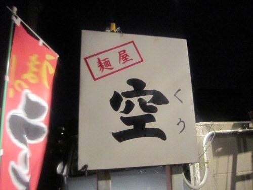 ソラトブ ドンブリ in 愛知-麺屋 空