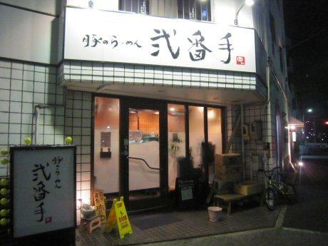 ソラトブ ドンブリ in 愛知-豚のらーめん 弐番手
