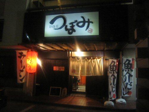 ソラトブ ドンブリ in 愛知-節麺屋 つぼみ 小松店