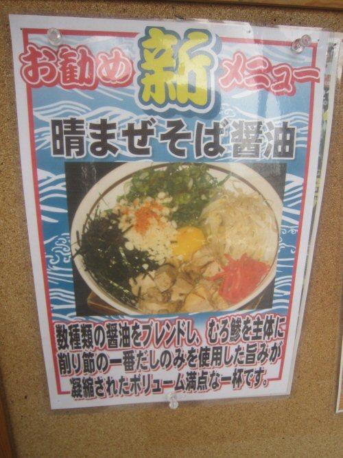 ソラトブ ドンブリ in 愛知-POP