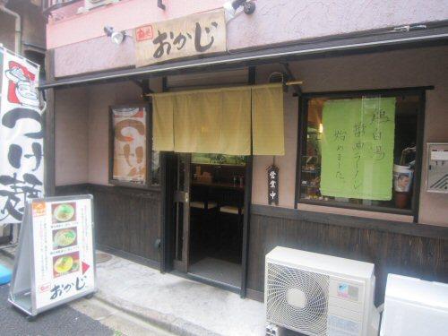 ソラトブ ドンブリ in 愛知-麺処 おかじ