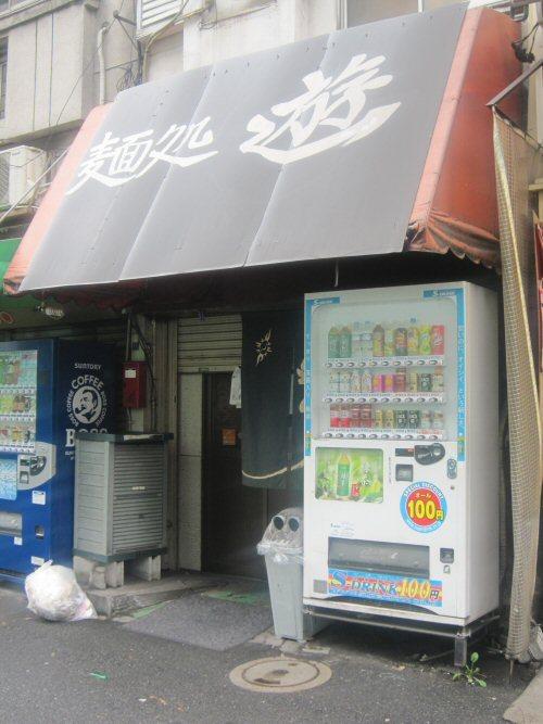 ソラトブ ドンブリ in 愛知-麺処 遊