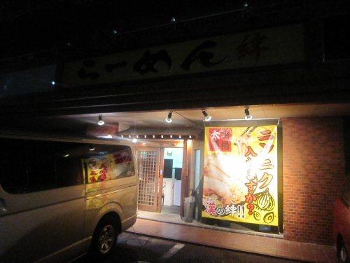 ソラトブ ドンブリ in 愛知-らーめん 絆 中川店