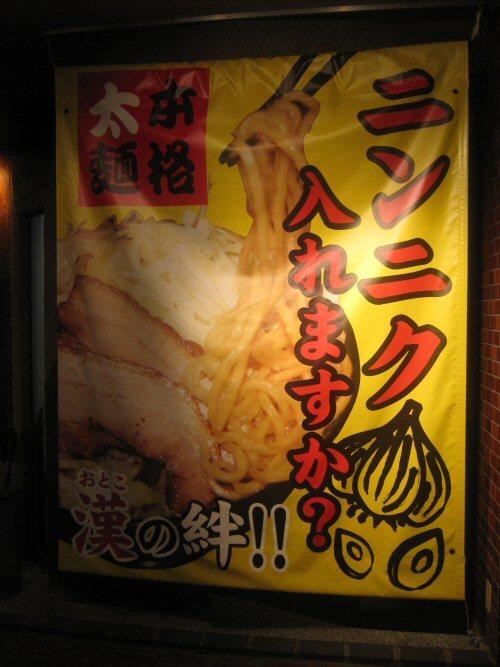 ソラトブ ドンブリ in 愛知-絆