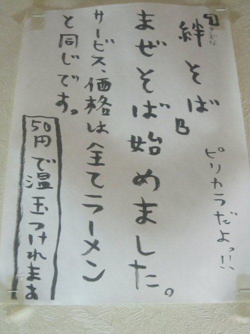 ソラトブ ドンブリ in 愛知-まぜそば
