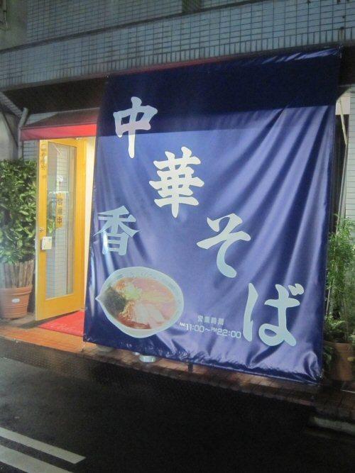 ソラトブ ドンブリ in 愛知-中華そば 香
