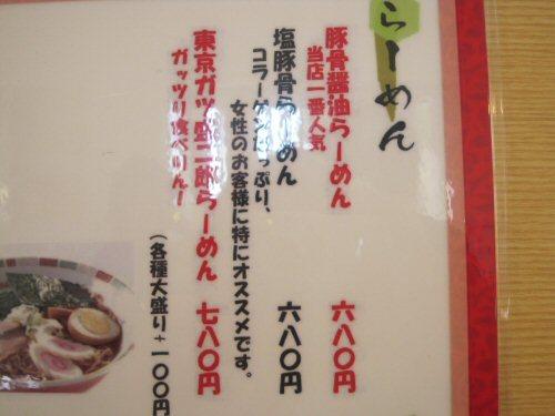 ソラトブ ドンブリ in 愛知-麺メニュー