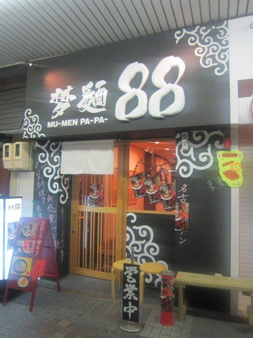 ソラトブ ドンブリ in 愛知-梦麺88