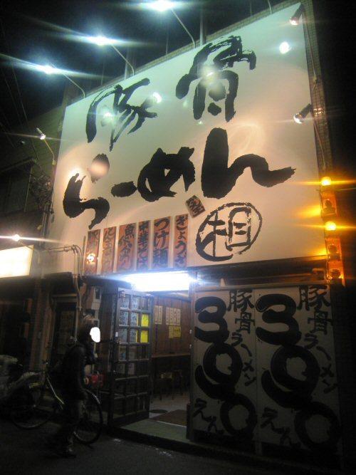 ソラトブ ドンブリ in 愛知-豚骨らーめん ○相