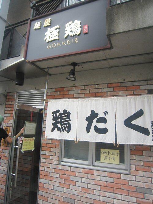 ソラトブ ドンブリ in 愛知-麺屋 極鶏
