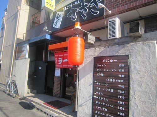 ソラトブ ドンブリ in 愛知-麺屋 ささき