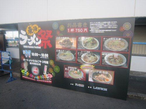 ソラトブ ドンブリ in 愛知-東海ラーメン祭