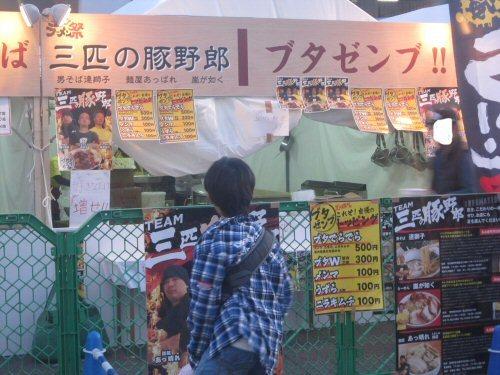 ソラトブ ドンブリ in 愛知-三匹の豚野郎