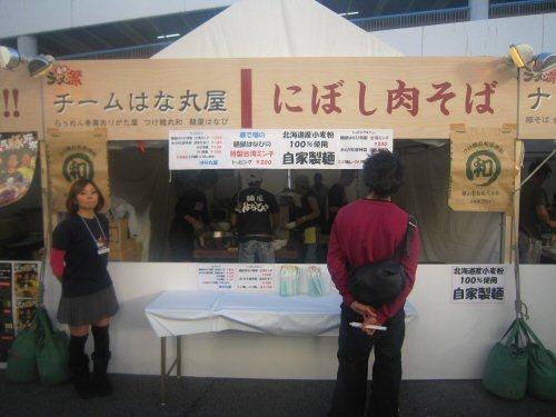 ソラトブ ドンブリ in 愛知-はな丸屋