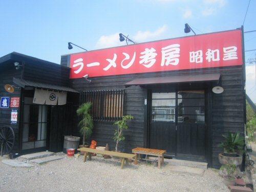 ソラトブ ドンブリ in 愛知-ラーメン考房 昭和呈