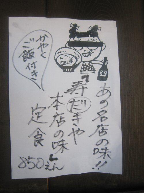 ソラトブ ドンブリ in 愛知-寿だきや