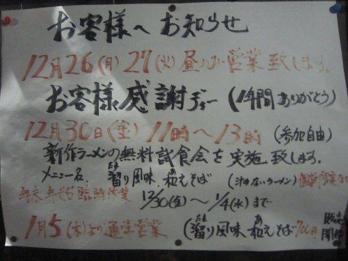 ソラトブ ドンブリ in 愛知-お知らせ