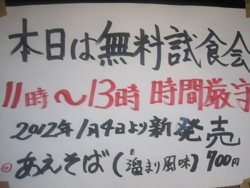 ソラトブ ドンブリ in 愛知-無料試食会