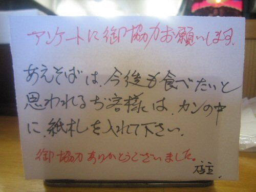 ソラトブ ドンブリ in 愛知-アンケート