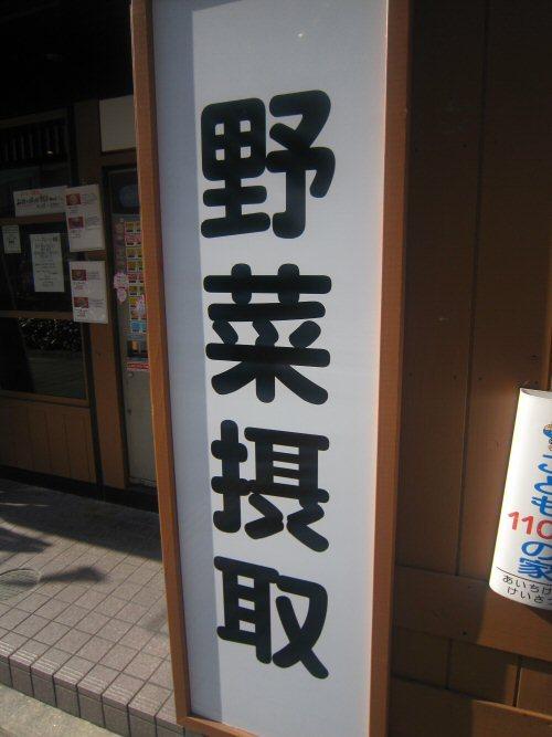 ソラトブ ドンブリ in 愛知-野菜摂取