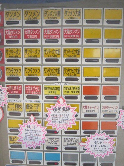 ソラトブ ドンブリ in 愛知-券売機