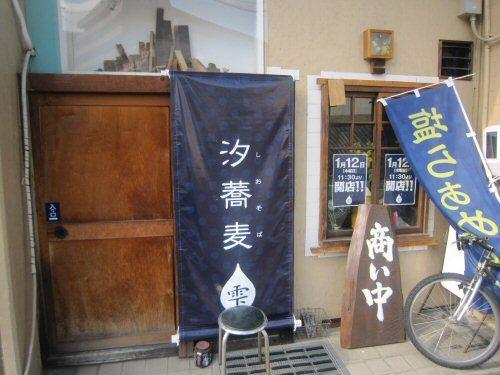 ソラトブ ドンブリ in 愛知-汐蕎麦 雫