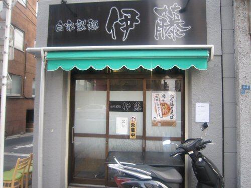ソラトブ ドンブリ in 愛知-自家製麺 伊藤 浅草店