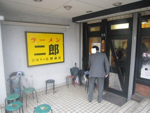 ソラトブ ドンブリ in 愛知-ラーメン二郎 ひばりヶ丘駅前店