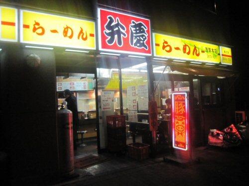 ソラトブ ドンブリ in 愛知-らーめん弁慶 浅草本店