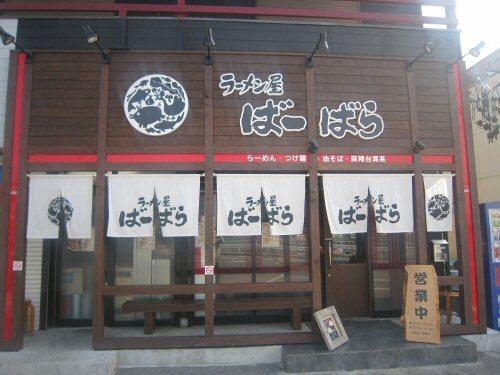 ソラトブ ドンブリ in 愛知-ラーメン屋 ばーばら