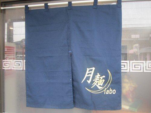 ソラトブ ドンブリ in 愛知-月麺labo