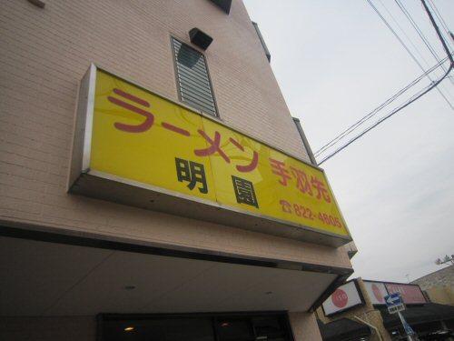 ソラトブ ドンブリ in 愛知-明園