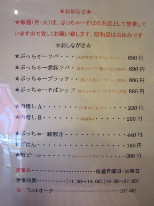 ソラトブ ドンブリ in 愛知-メニュー