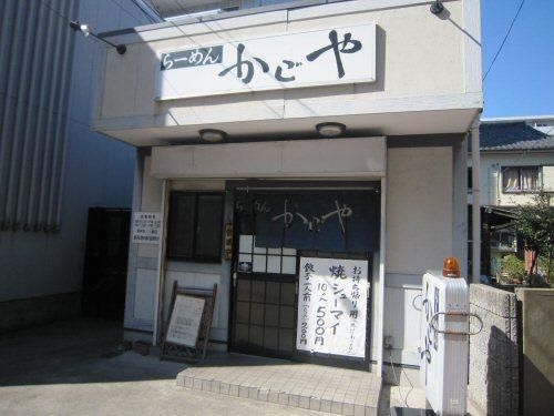 ソラトブ ドンブリ in 愛知-らーめん かごや