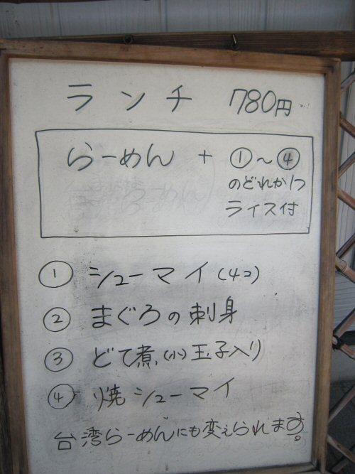 ソラトブ ドンブリ in 愛知-ランチメニュー