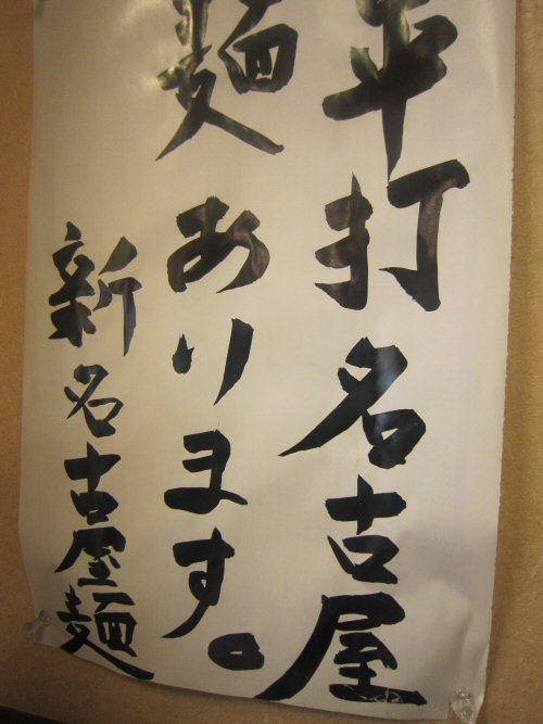 ソラトブ ドンブリ in 愛知-新名古屋麺