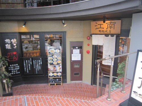 ソラトブ ドンブリ in 愛知-江南 柳橋本店