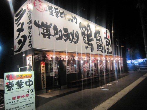 ソラトブ ドンブリ in 愛知-鶴亀堂 大府店