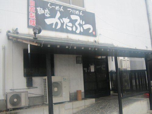 ソラトブ ドンブリ in 愛知-麺座 かたぶつ