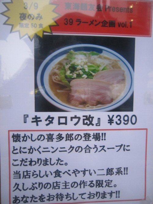 ソラトブ ドンブリ in 愛知-キタロウ改