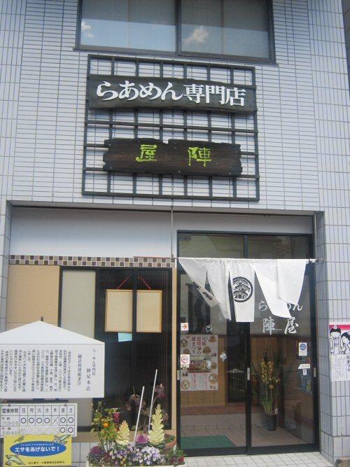 ソラトブ ドンブリ in 愛知-陣屋本店