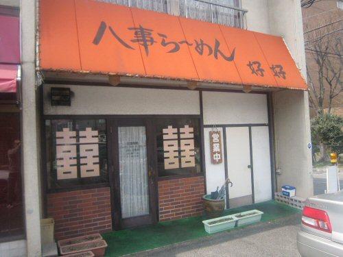 ソラトブ ドンブリ in 愛知-八事らーめん 好好