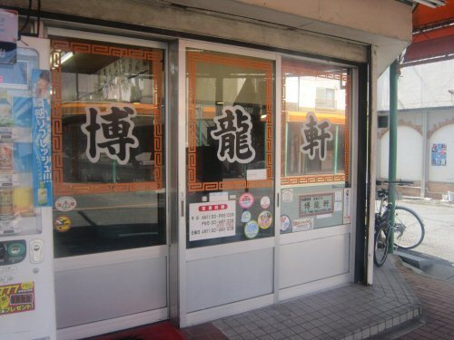 ソラトブ ドンブリ in 愛知-博龍軒 名古屋本店