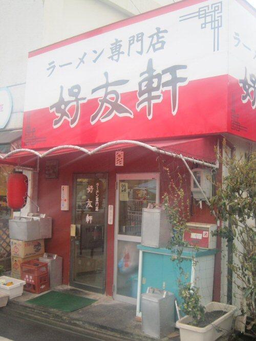 ソラトブ ドンブリ in 愛知-ラーメン専門店 好友軒