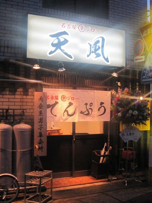 ソラトブ ドンブリ in 愛知-天風